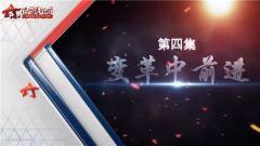 20151219《讲武堂》:《精兵策》(四)