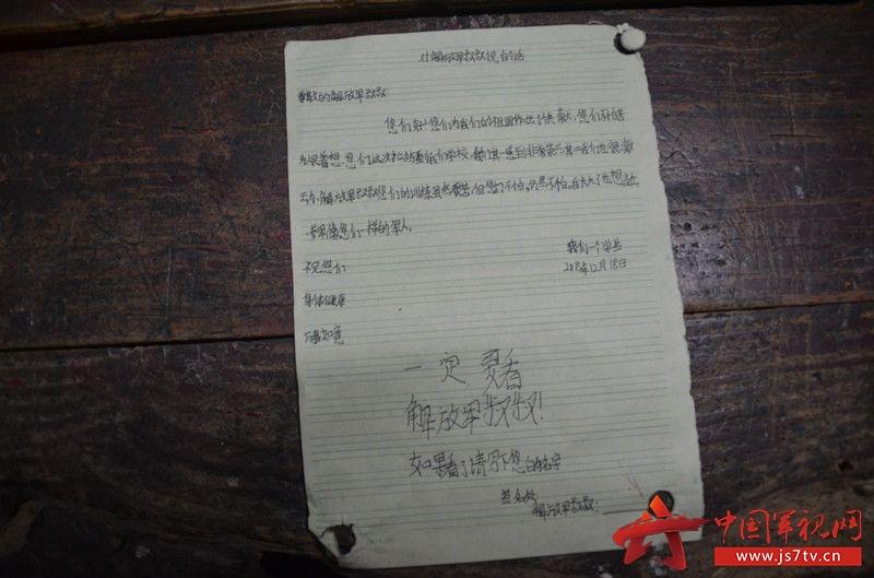 写给解放军叔叔的一封信