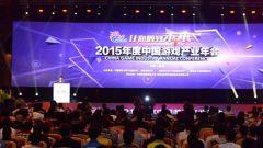 2015年中国游戏产业年会回顾:昨天今日和未来