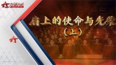 20151226《讲武堂》肩上的使命与光荣(上)