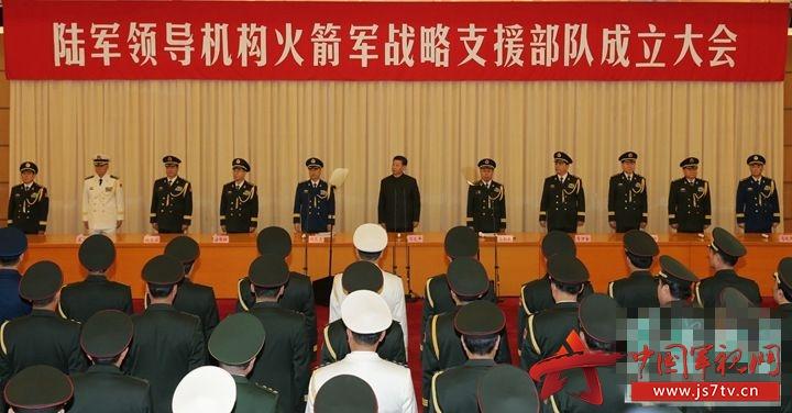 陆军领导机构火箭军战略支援部队成立