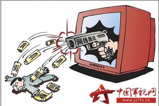 网络协会宣传海报