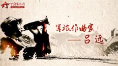 """《军旅文化大视野》""""艺海军魂"""" 吕远"""