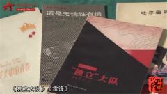 """20160117《军旅文化大视野》:""""艺海军魂"""""""
