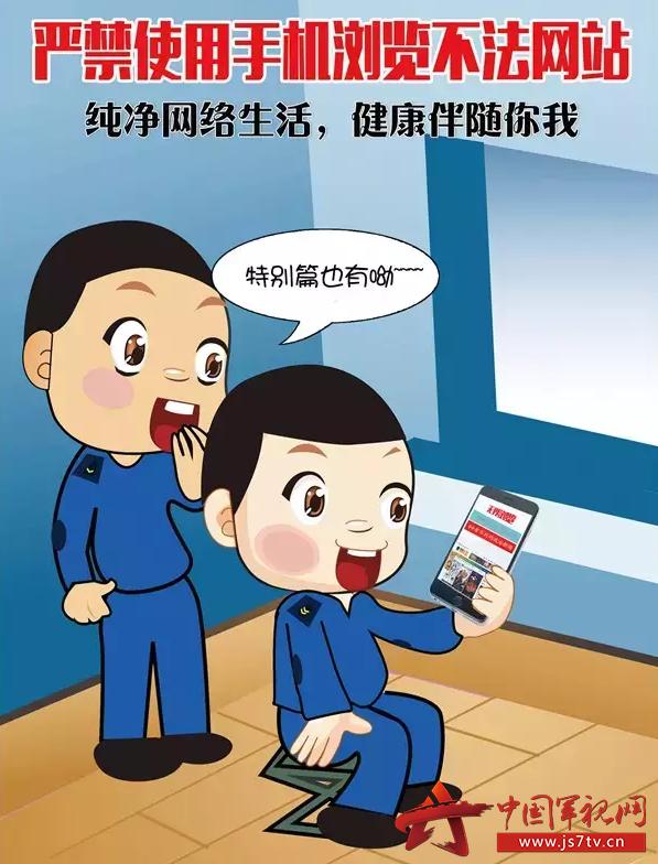 萌漫:军人的手机 有哪些禁区不能闯?