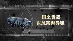 点兵2015:武器装备大看台国内篇(下)
