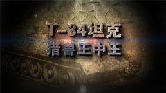 """二战兵器密档:猎兽""""王中王"""" T-34坦克"""