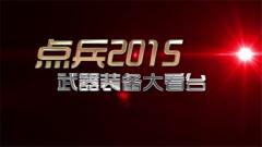 点兵2015:武器装备大看台国内篇(上)