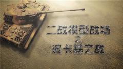 """《二战模型战场》之""""波卡基之战"""""""
