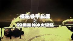 """《探秘铁甲长廊》之""""59坦克的冰火记忆"""""""