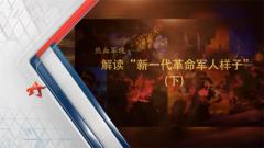 """《热血军魂》解读""""新一代革命军人样子""""(下)"""