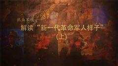 """《热血军魂》解读""""新一代革命军人样子""""(上)"""