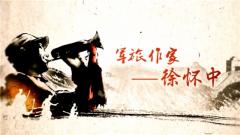 艺海军魂——徐怀中