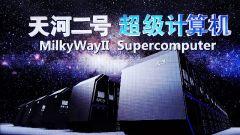 """20160130《军事科技》 """"天河二号""""计算机"""