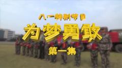 八一特别节目:为梦勇敢(一)