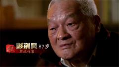 20160131《军旅文化大视野》:艺海军魂彭荆风