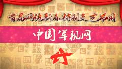 中國軍視網春節特別節目(一):《旌旗柳營春來早》