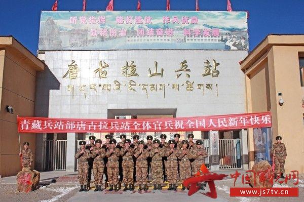 新春佳节到来之际,驻守在青藏线上海拔最高、环境最苦、气候最恶劣的唐古拉山兵站官兵向全国人民拜年。.JPG