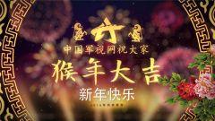 中國軍視網春節特別節目(七):《強軍路上春雷動》