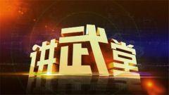 20160213《讲武堂》:《看芈月 品战国》3