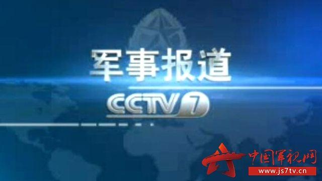 军事报道_解放军电视宣传中心充分宣传全军将士的抗议活动,《军事报道》栏目