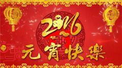 中國軍視網2016年元宵節特別節目:圓夢征程春似海