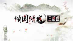 20160305《讲武堂》: 倾国倾城三部曲1