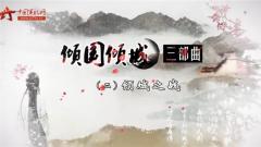 20160312《讲武堂》:倾国倾城三部曲(二)