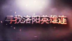 20160320《军迷淘天下》:寻找洛阳英雄连