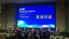 2016中国游戏发展研讨会在杭州召开