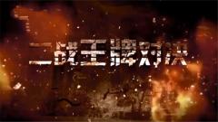 20160326《讲武堂》二战王牌对决之飞翔于坠落