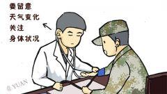 """军视漫画:病菌袭扰 兵哥能自带""""免疫""""光环吗"""