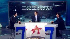 20160402《讲武堂》:二战王牌对决2