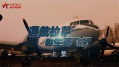 20160403《军迷淘天下》:通往拉萨的生死飞行
