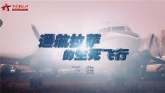 20160410《军迷淘天下》:通往拉萨的生死飞行