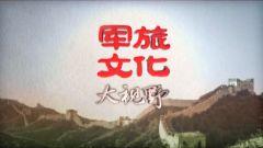 20160417《军旅文化大视野》:兵味十足微电影