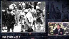 20160423《讲武堂》:盟军记者的红镜头