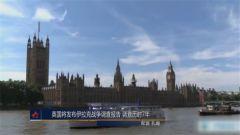 英国将发布伊拉克战争调查报告 调查历时7年