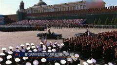 阅兵彰显在叙作战荣耀 红场展示精锐装备