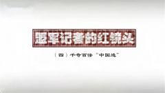 20160514《讲武堂》盟军记者的红镜头(四)