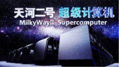"""20160402军事科技 """"天河""""2号超级计算机"""