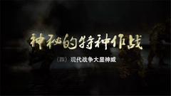 20160611《讲武堂》神秘的特种作战(四)