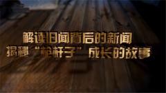 """20160618《讲武堂》红色""""枪杆子""""秘闻(一)"""