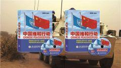 【解放军音像出版社】中国维和行动:有颜值更有担当