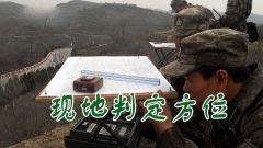 【精武讲堂】军事地理气象(四):现地判定方位