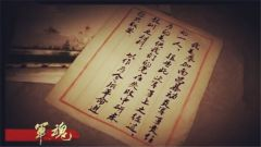 10集军事纪录片《军魂》第二集:星火