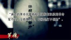 10集军事纪录片《军魂》第一集:前驱