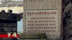 10集军事纪录片《军魂》第三集:铸魂