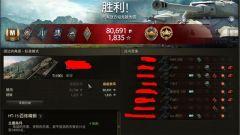 《坦克世界》260工程任务全手工心得