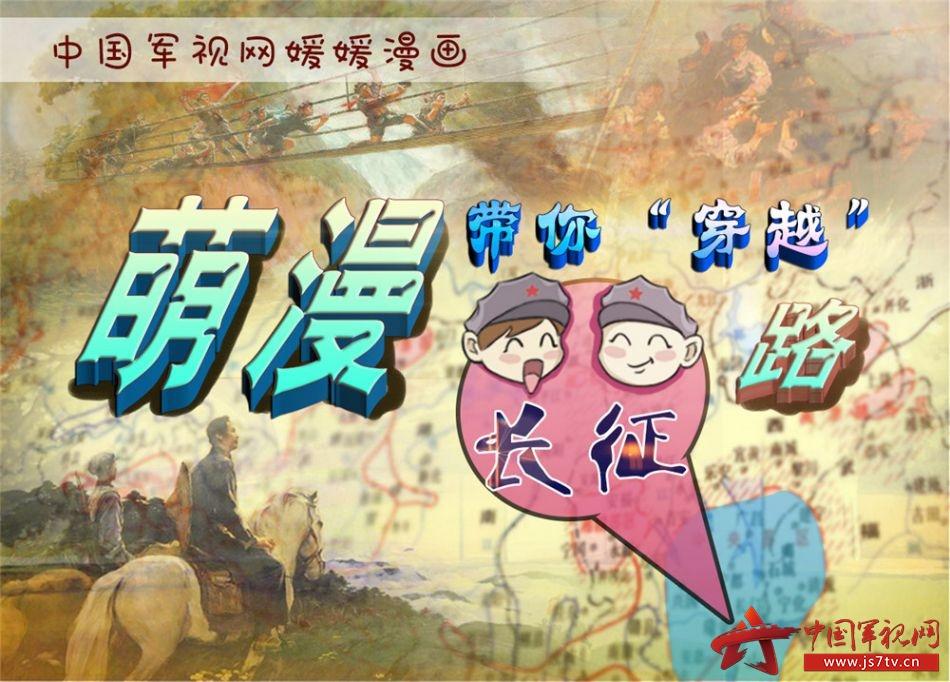 """【媛媛漫画】萌漫带你""""穿越""""长征路"""
